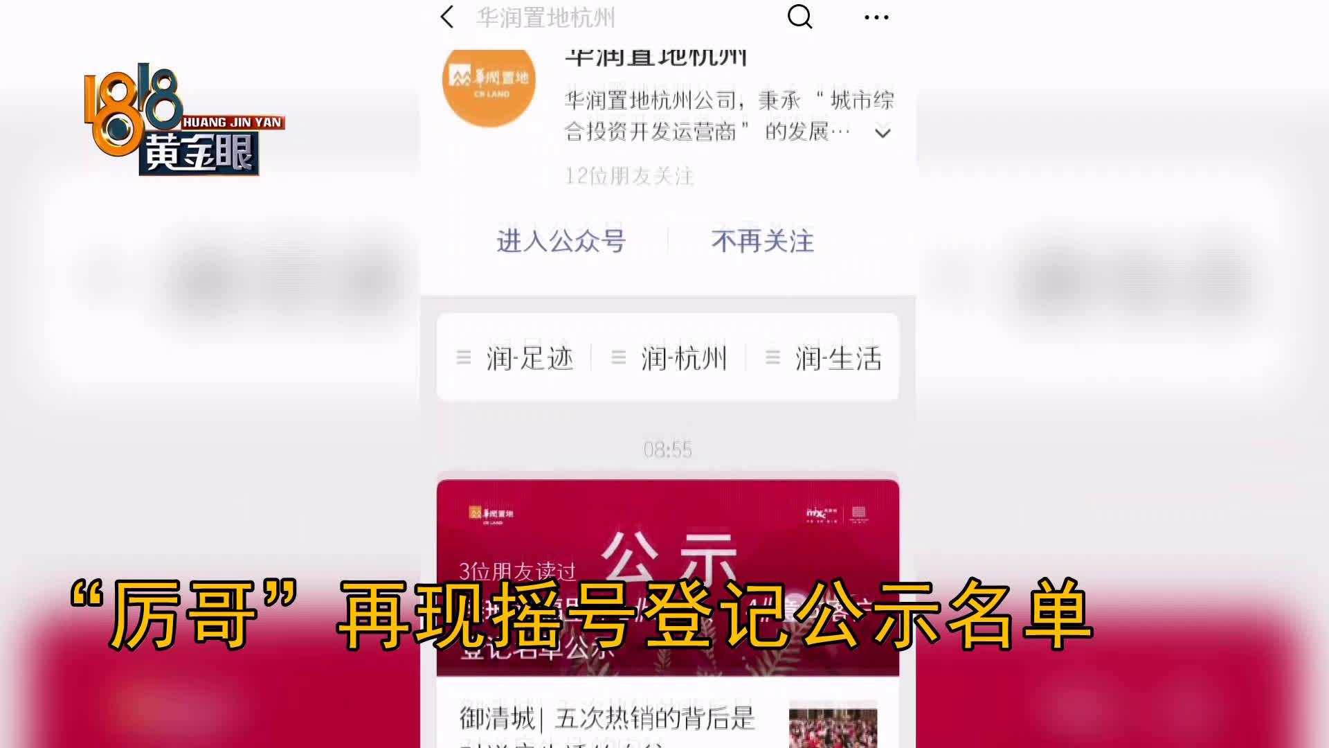 #杭州厉哥涉嫌干扰公证摇号# 名字又出现在新盘