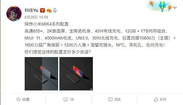 小米MIX4系列配置疑曝光_或有望冲击高端市场