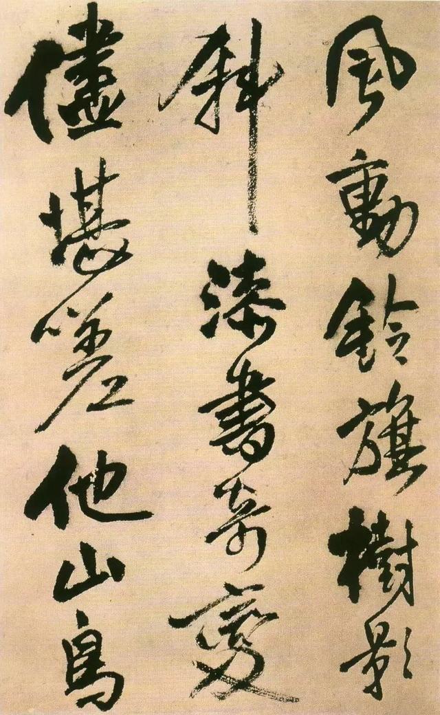 其书法曾与董其昌齐名,因降清而受争议-明末清初书法家王铎