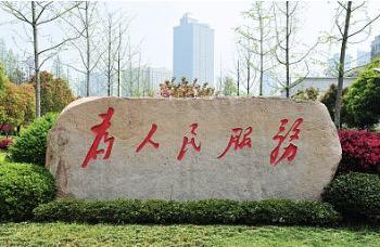 """郴州汝城:破解""""三难""""为黎族群"""