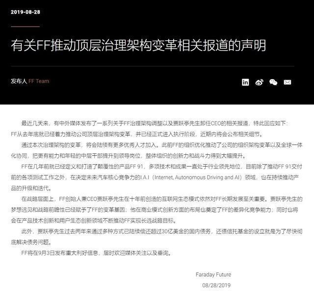 贾跃亭的回国进程:偿还200亿?卸任CEO?