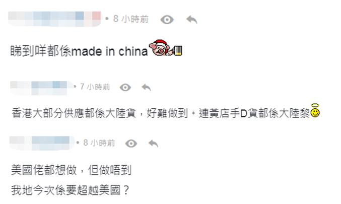 香港激進分子鼓動全港罷買內地貨,支持者嘆:太難了