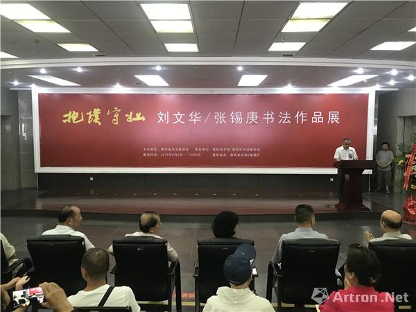 """""""抱璞守拙""""书法双人展:刘文华、张锡庚的贵州情缘"""
