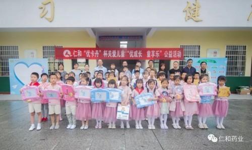 仁和优卡丹关爱儿童公益活动进校园