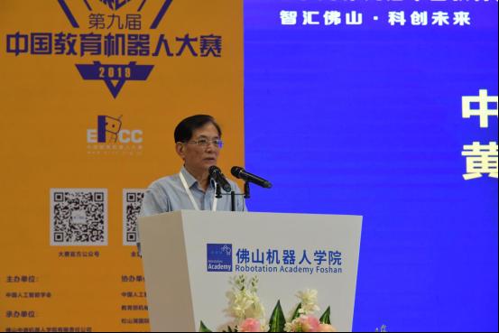 智汇佛山_科创未来|第九届中国教育机器人大赛总决赛圆满成功