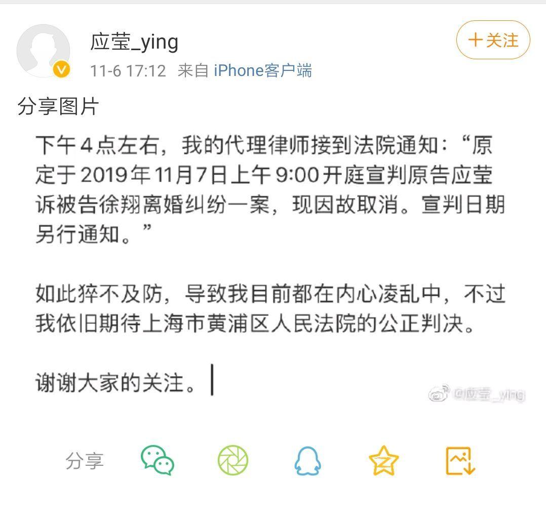 徐翔离婚案延期宣判 妻子应莹:期待法院公正判决  2019年11月06日 18:36:39