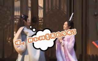 陈情令花絮:江澄拍戏走错位,师姐拔剑放脖子上,他再也不敢皮了