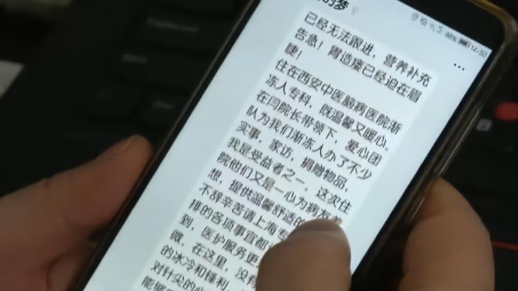 """身患""""渐冻症""""不能动 她用眼""""写下""""585字感谢信"""