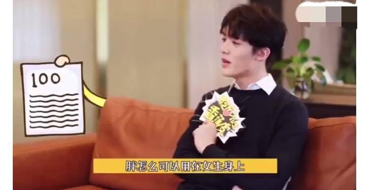 盘点男星眼中的微胖:肖战公主抱上限100斤,杨洋井柏然最严格?