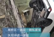 监控:广东潮汕私家车失控掉坑