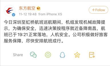 因机械故障 东航MU5352航班安全备降南昌昌北机场