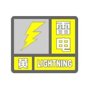 邯郸发布雷电黄色预警,雷雨天气