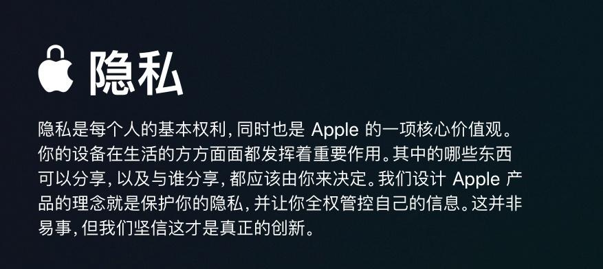 用户 隐私 苹果 apple app 设备 开发者 ios 浏览器 数据 广告商 功能 库克 iph...