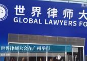 世界律师大会在广州举行