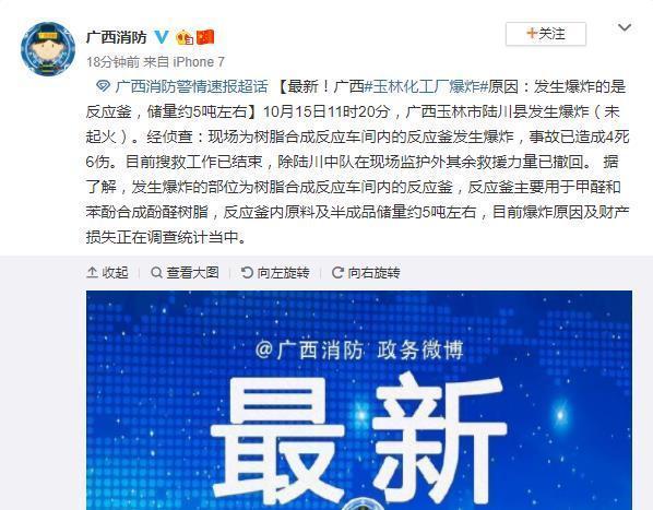 广西玉林化工厂爆炸原因:发生爆炸的是反应釜,储量约5吨左右
