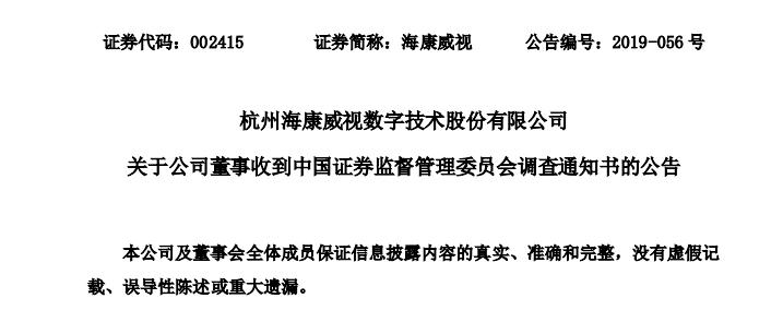 申博开户官网:海康威视两董事遭备案盘查访谒,三A股告示表露颁布发表缘故原由