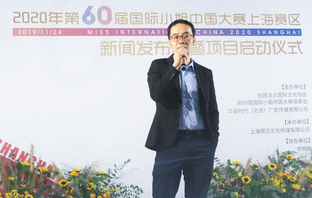 第60届国际小姐中国大赛上海赛区新闻发布会召开