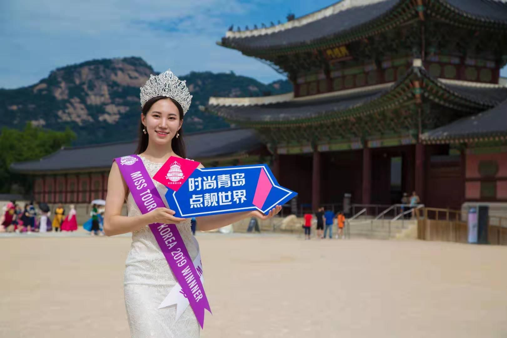 2019世界旅游小姐韩国冠军出炉赴青岛参加全球总决赛