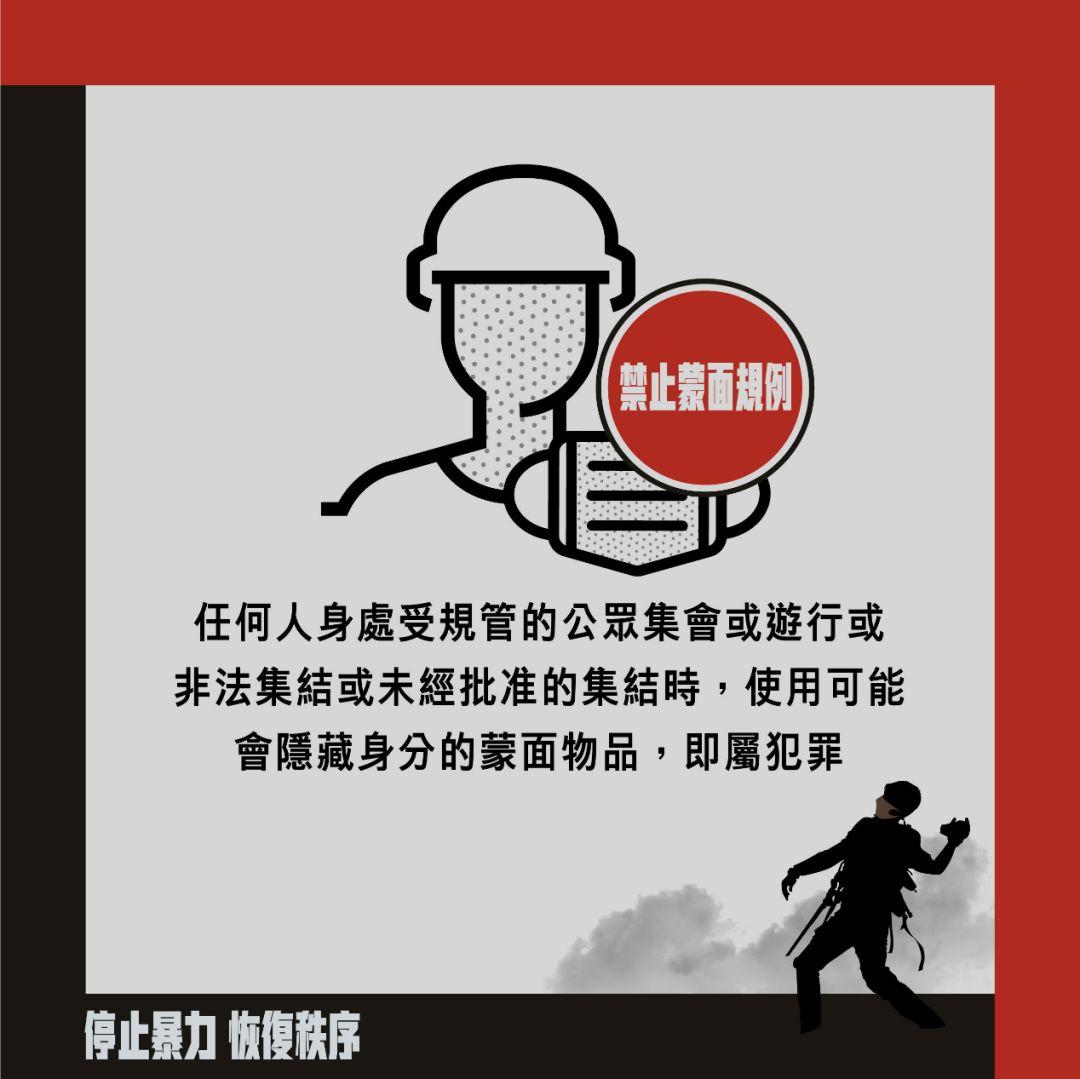 香港保安局网站上放出的《禁止蒙面规例》文宣。