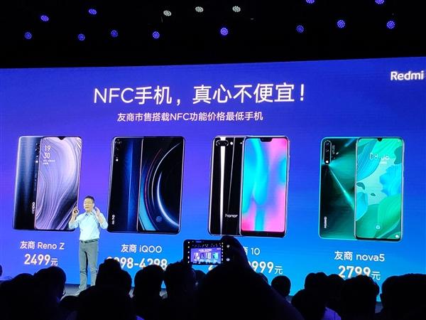 红米Note 8 Pro支持NFC 卢伟冰:友商NFC手机最低要2000元+