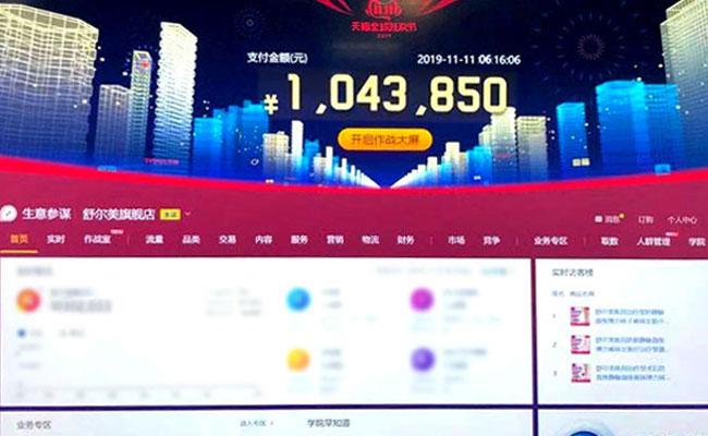 双十一战绩来袭,舒尔美荣登天猫、京东类目销售榜首位(图1)