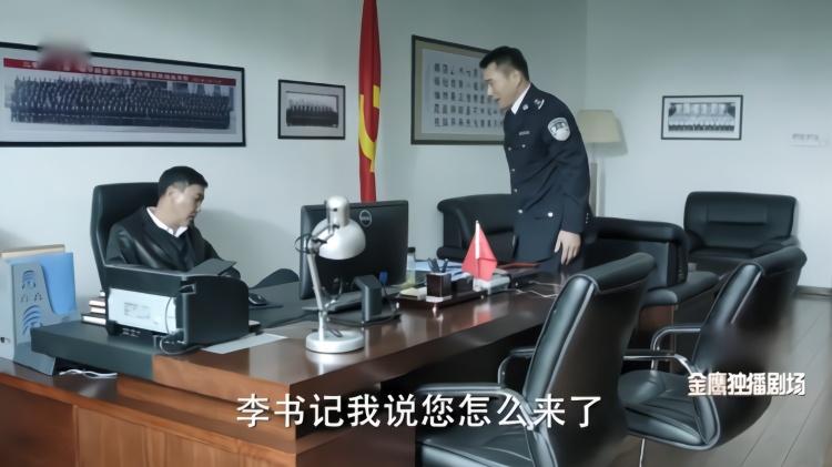 人民的名义:李达康妻子被抓,去找赵东来,吓得他不敢大声喘气