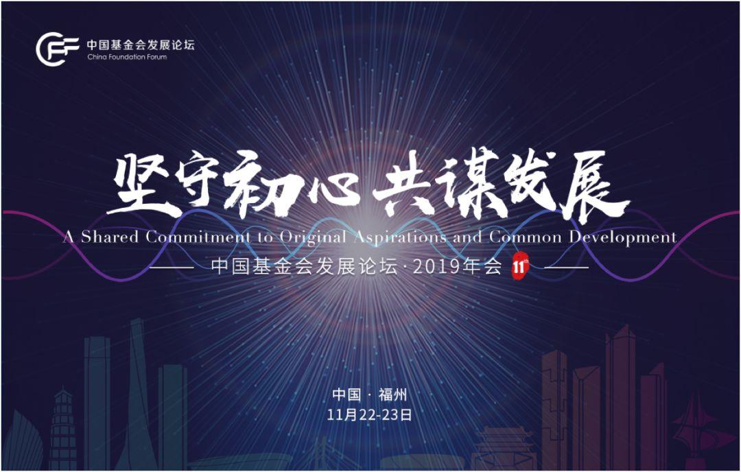 中國基金會發展論壇·2019年會報名啟動啦