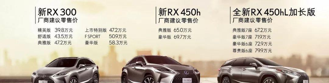 轴距加长 6/7座布局 雷克萨斯新款RX有点香