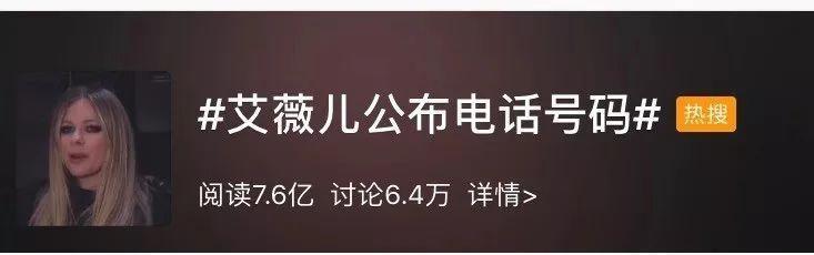 艾薇儿网上公布自己电话后,湖南一个机主手机被打爆了
