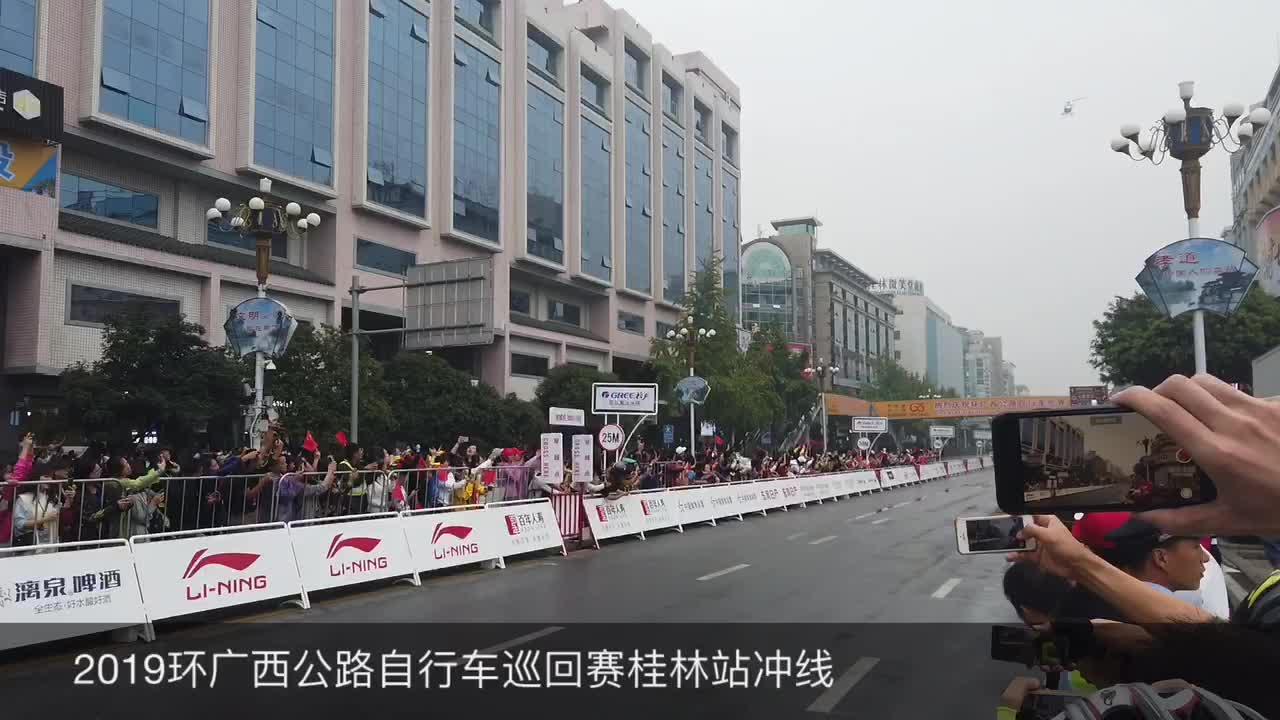 2019环广西公路自行车巡回赛桂林站冲线