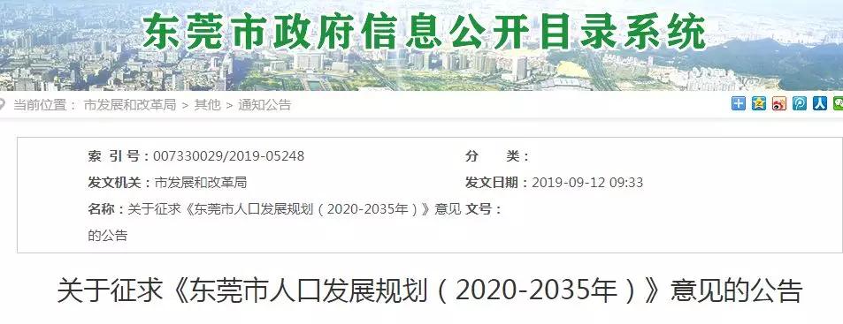东莞喊出人口破千万目标 广东第三个千万人口城市要出现了