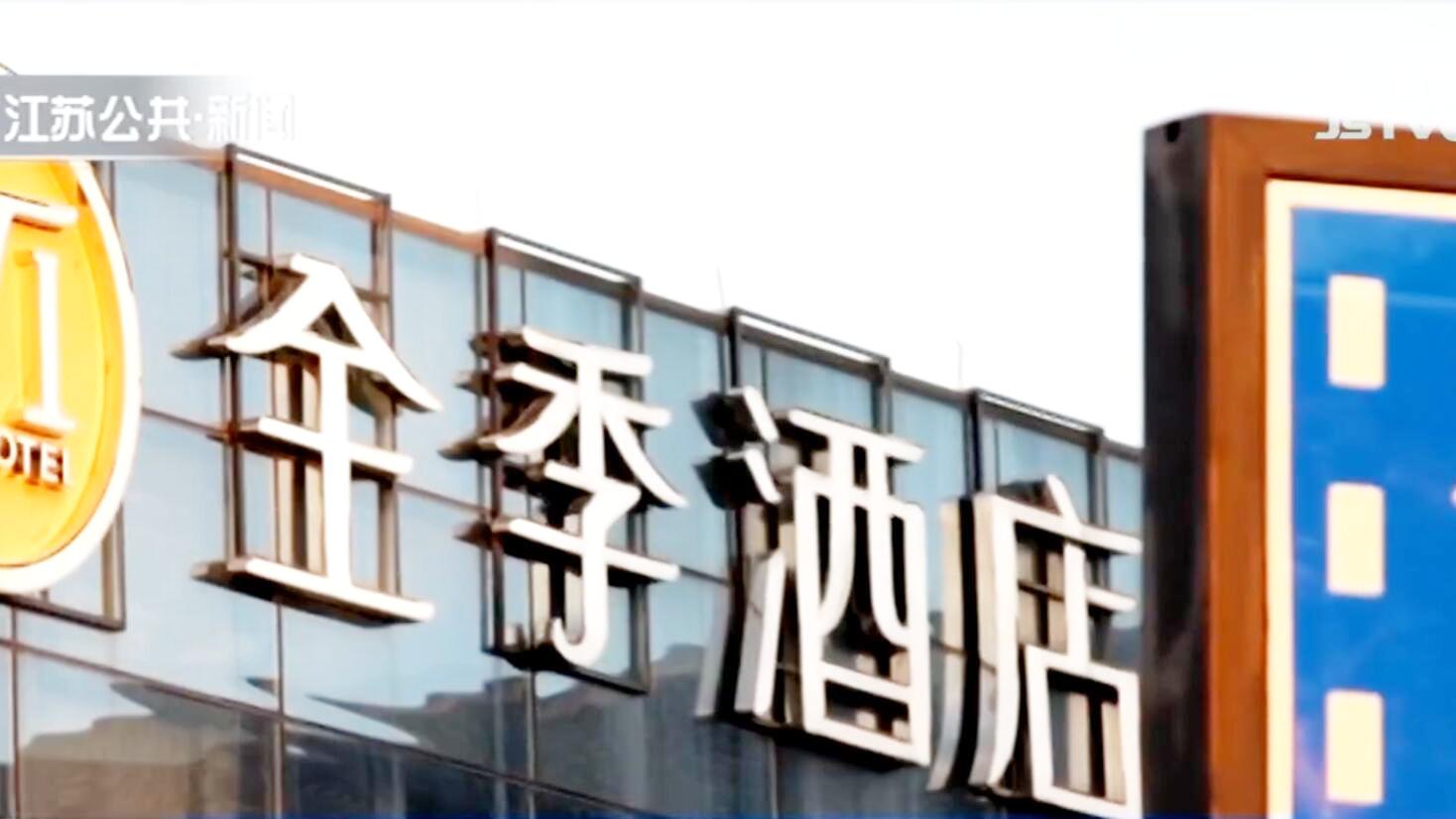 """住酒店得先扫码?扫码即""""入会"""",个人信息被华住旗下酒店强行收集"""