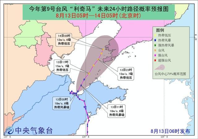 台风预警!山东辽宁天津等地沿海