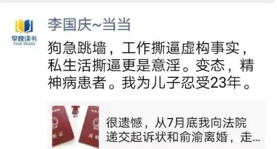 李国庆宣布离婚是怎么回事?终于真相了,原来是这样!