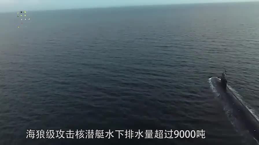 俄罗斯不再是头号目标,美军最强核潜艇部署亚太,排水量9000吨