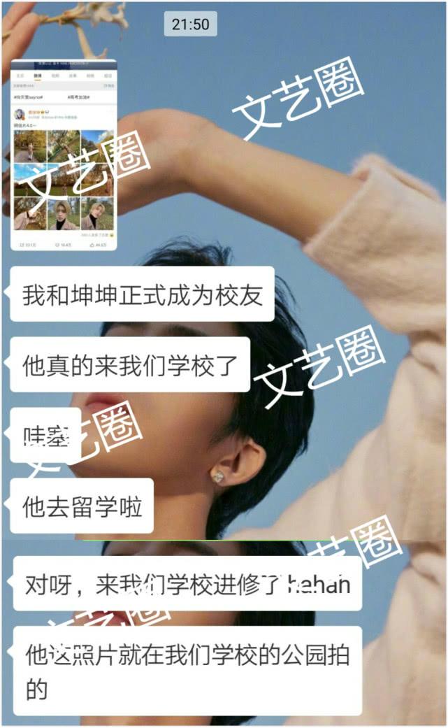 蔡徐坤赴英国进修 求学还带摄影师?