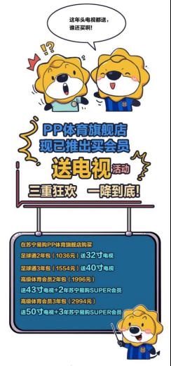 双十一首届PP体育球迷节福利:买会员,50寸大电视搬回家