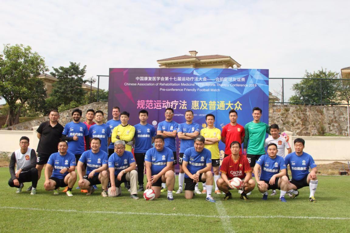 第十七届运动疗法大会足球赛,促进医体融合