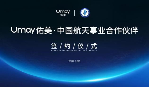 佑美签约中国航天事业合作伙伴:运动健身行业首例