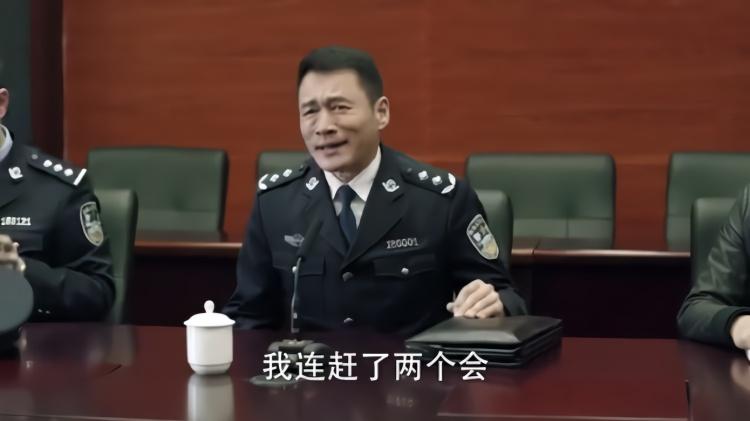 人民的名义:祁同伟主持会议,赵东来却迟到了:连赶了两个会