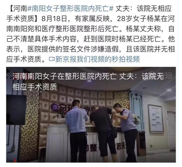 女子因整形死亡!自杀式整容背后,是被网红审美绑架的中国女孩第一届协商聚会