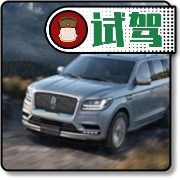 广东的秋名山之旅+林肯全系车型试驾体验