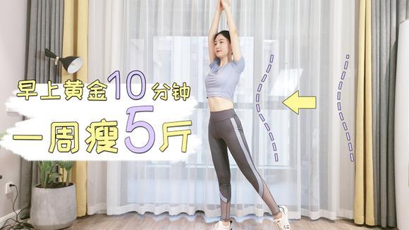 简单易做下来操,跟着跳起来,一定瘦瘦身60岁日本减肥图片