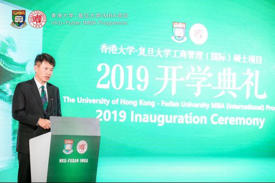 复旦大学工商管理(国际)项目2019级开学典礼隆重