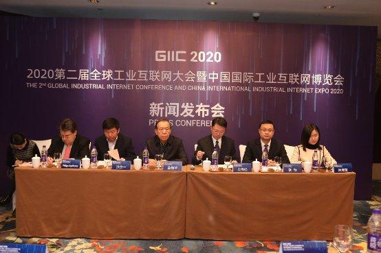 2020第二届全球工业互联网大会暨中国国际工业互联网博览会发布会在京召开