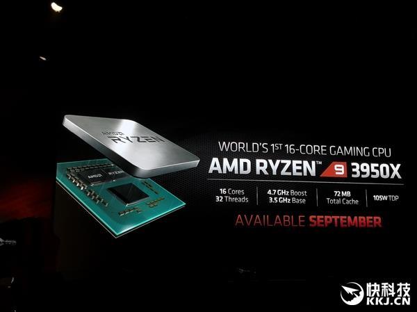 世界首款16核游戲處理器 傳銳龍9 3950X 9月30日上市