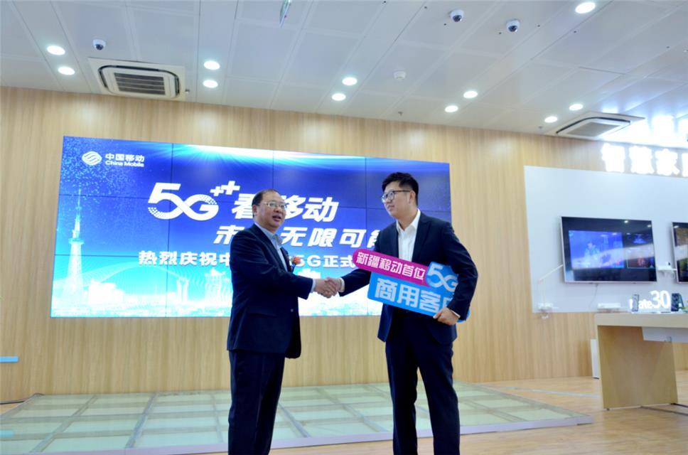[热点]新疆乌鲁木齐迈入5G时代