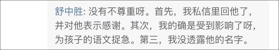 """节目中说""""蔡徐坤没有成绩"""",浙江主持人收到粉丝投诉"""