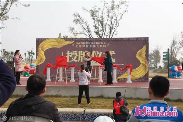 摄影家协会采风基地在上河爱弥儿亲子乐园上市