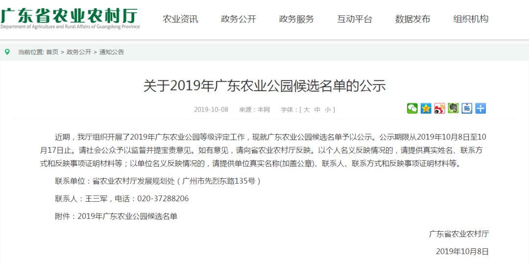 怀集公园在2019年入围广东农业公园。 阳